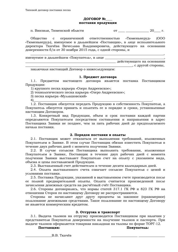 Купить патент на работу для граждан украины левый на дому