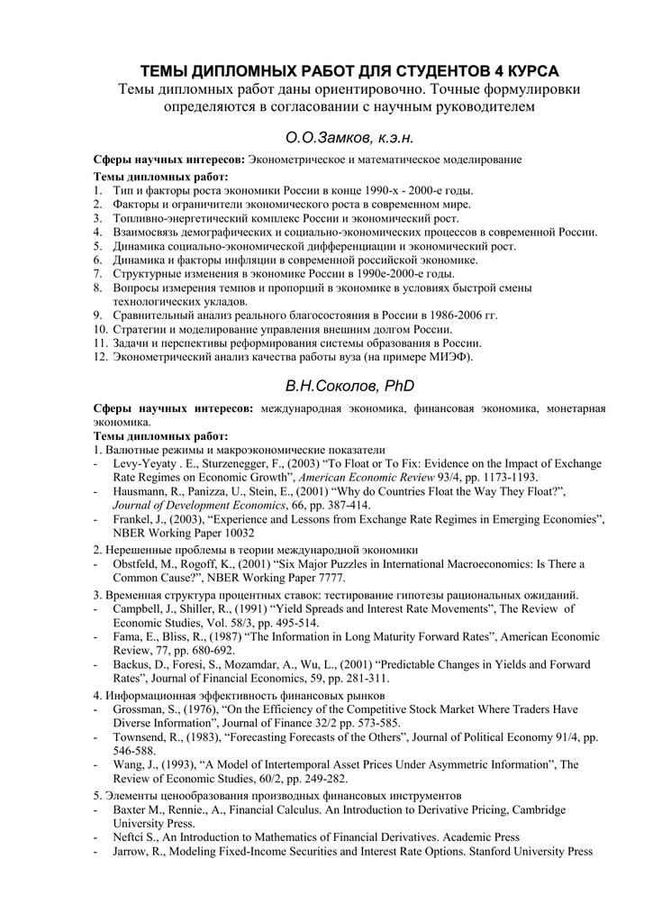 Вшэ темы дипломных работ экономика 616