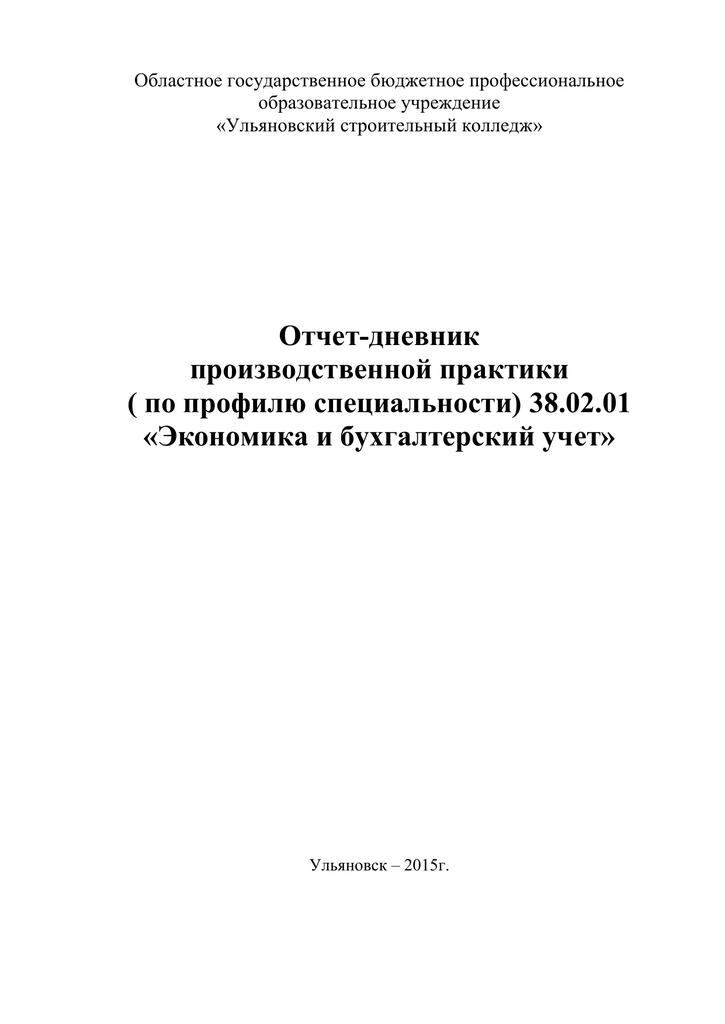 Отчет по практике пм 03 бухучет 3329