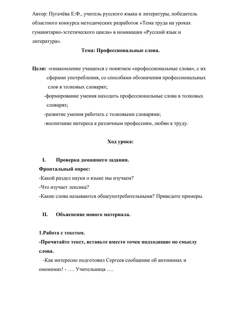 Доклад по русскому языку профессиональная лексика 4847