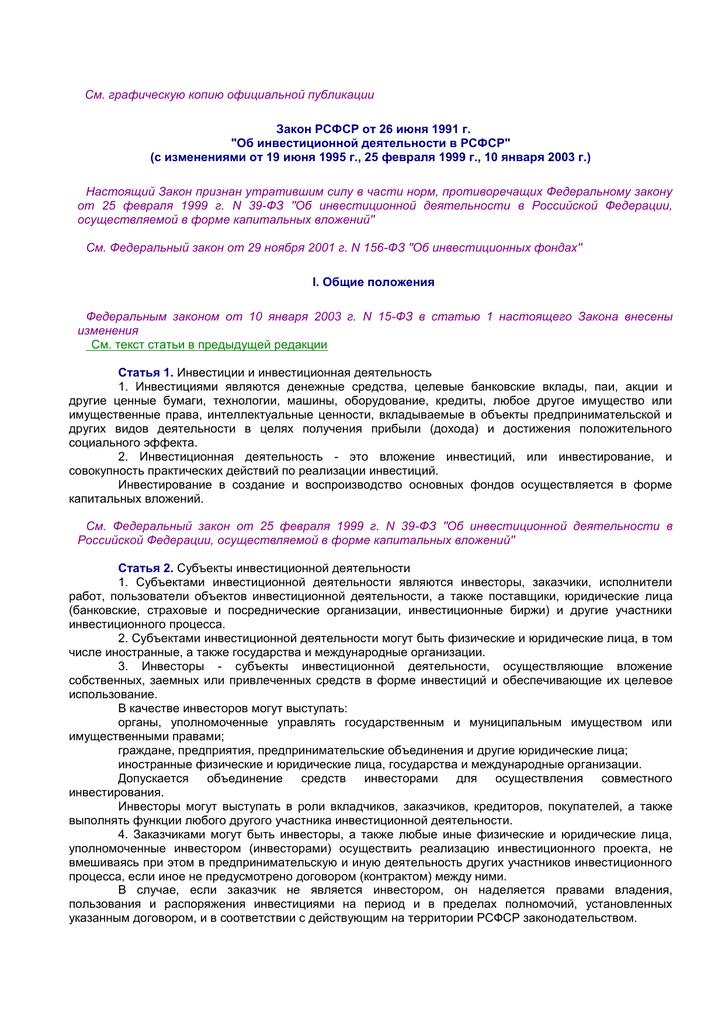 Федеральный закон о пожарной безопасности от 21 декабря 1994