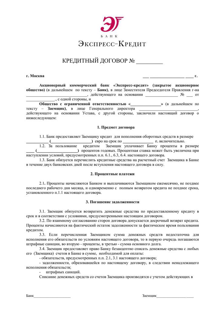 банк москвы кредитный договор