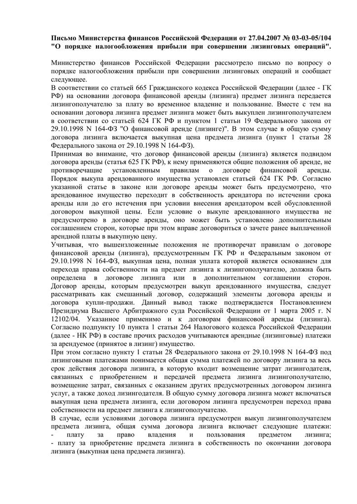 Статья 624 гражданского кодекса рф