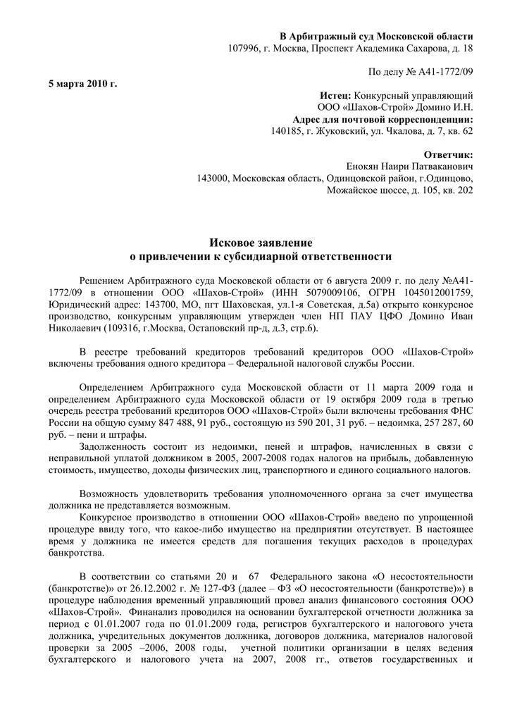 заявление о банкротстве арбитражный суд образец от ответчика