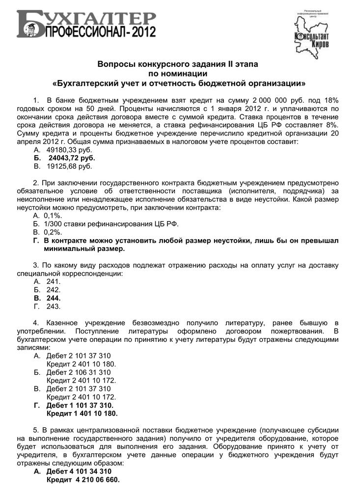 Кредит предоставляется на срок от 12 до 60 месяцев, в сумме от 750 000 руб.