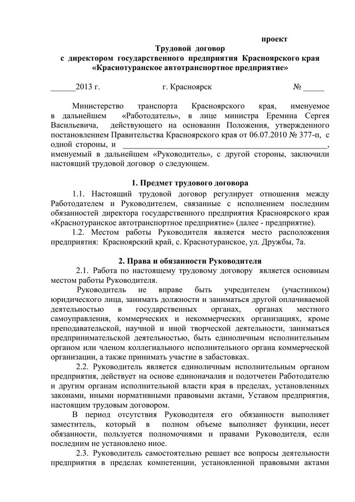 трудовой договор с исполнительным директором некоммерческой организации