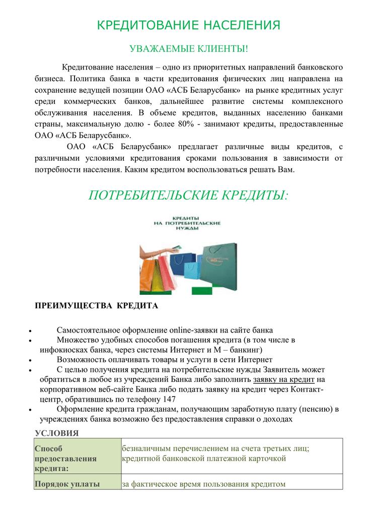 беларусбанк потребительский кредит наличными капуста личный кабинет займ вход в личный кабинет kz объявления