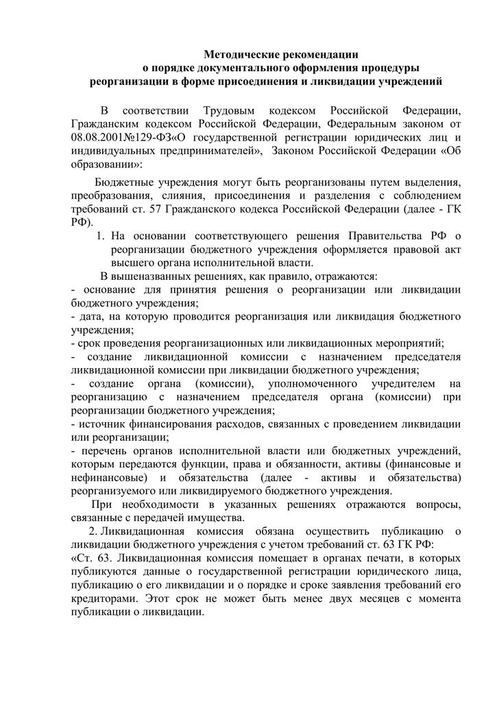 ликвидация муниципального учреждения путем реорганизации