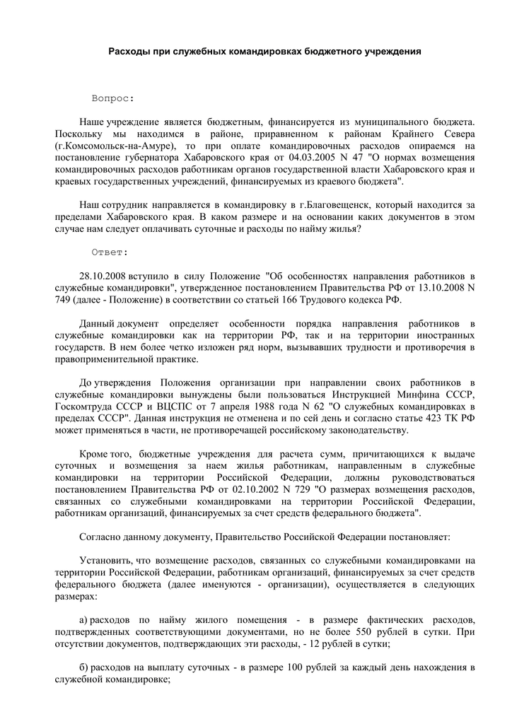 Постановление правительства рф о поверке водосчетчиков