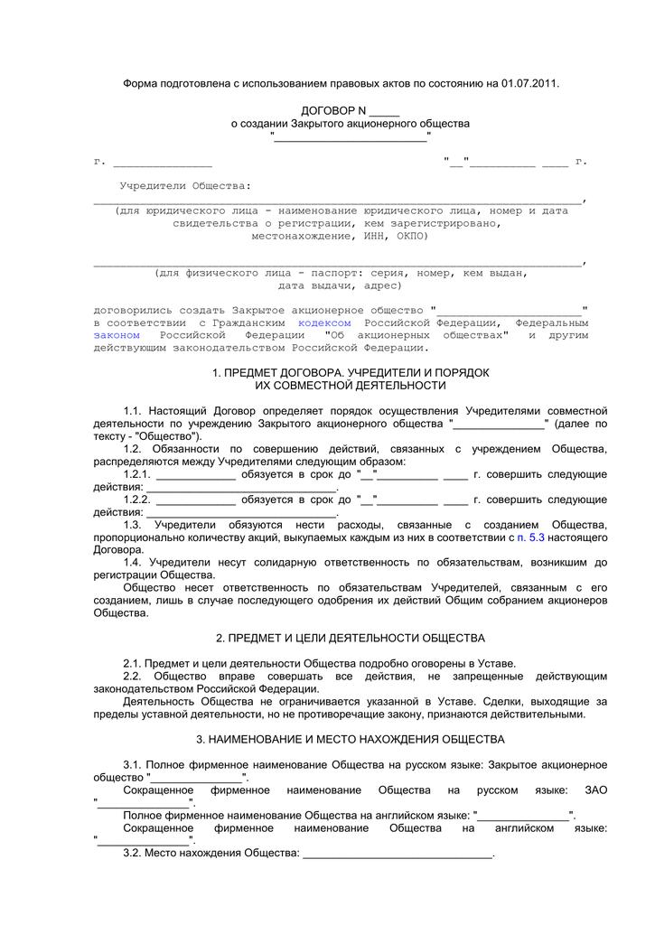 договор об учреждении некоммерческой организации образец