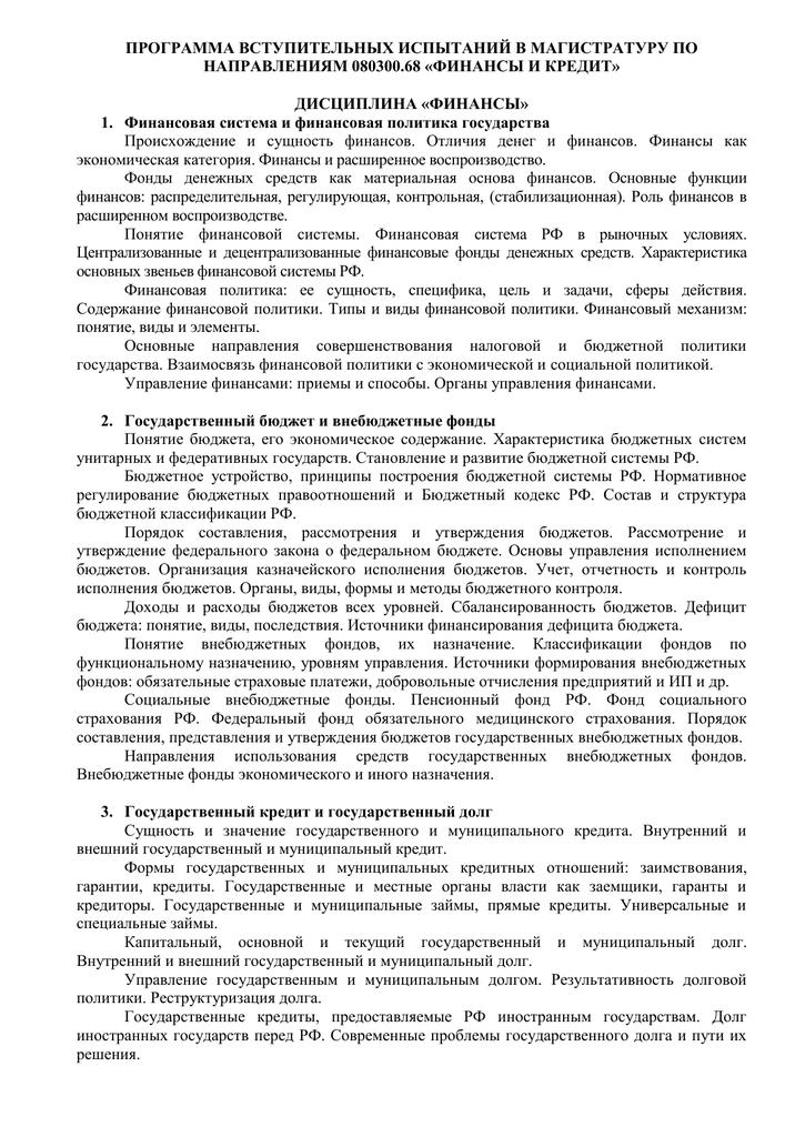 Российской Федерации. долга Российской Федерации: сущность, содержание и функции.