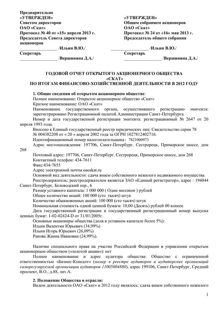 Регистрация ооо в 1993 году централизованное бухгалтерское обслуживание в профсоюзе
