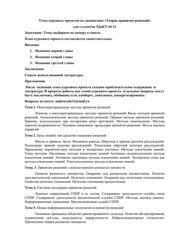 Курсовой проект системы поддержки принятия решений 8583