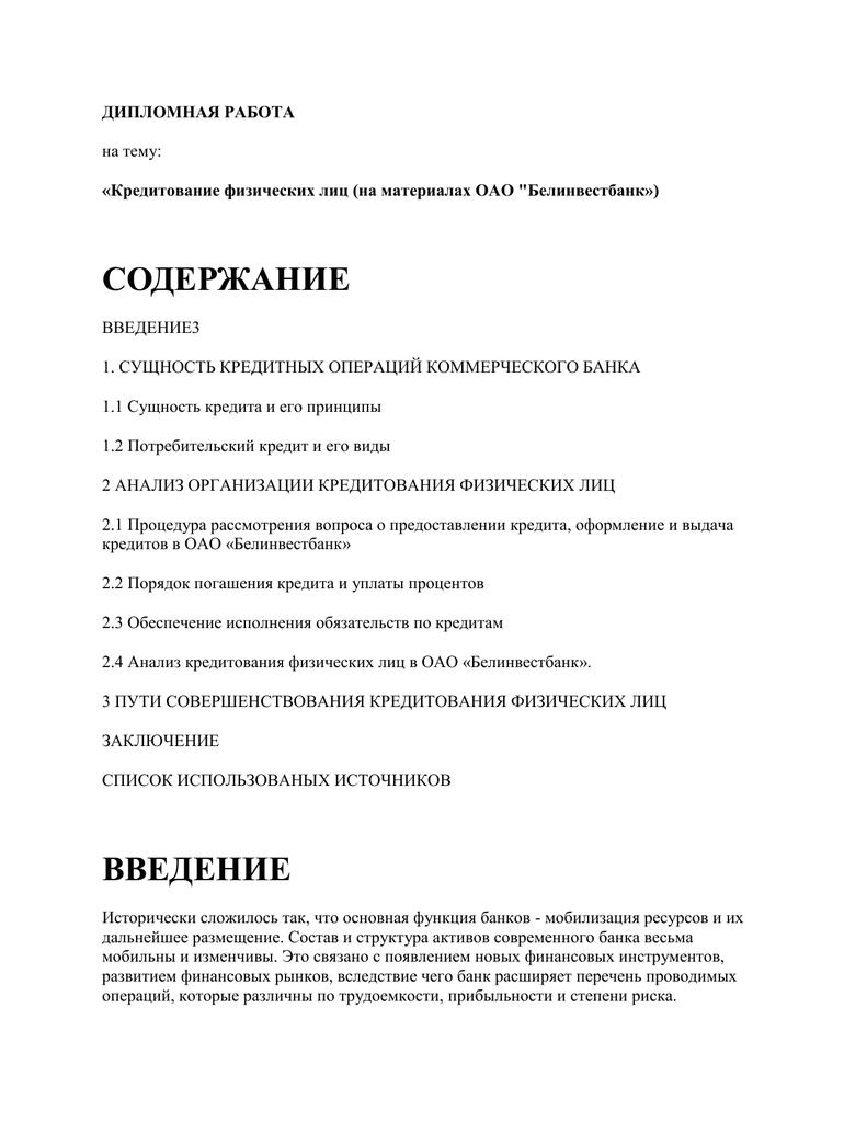 Совкомбанк кредит наличными онлайн заявка оформить ярославль