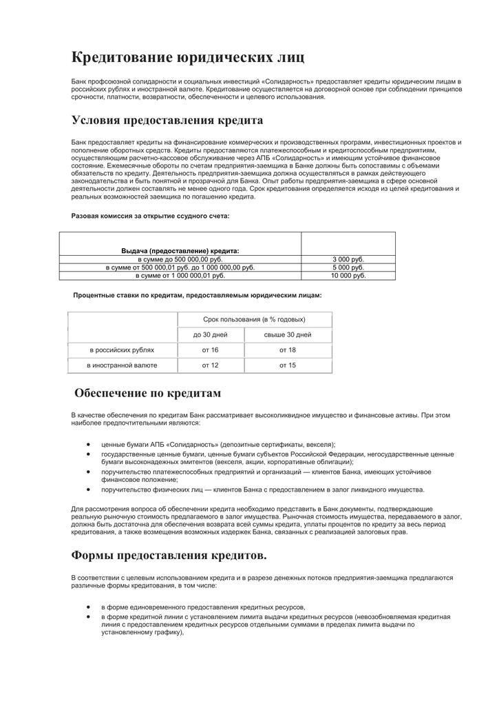 банк россии кредит юридическим лицам взять кредит безработному по паспорту на карту