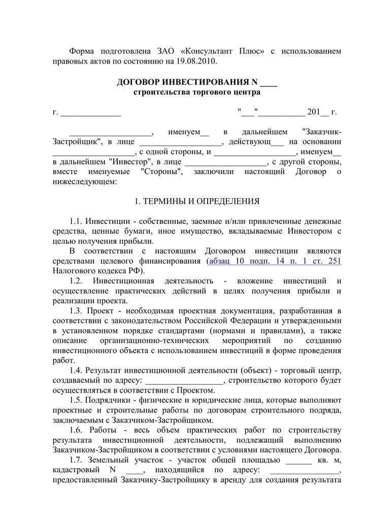 Договор на прохождение практики между студентом и организацией
