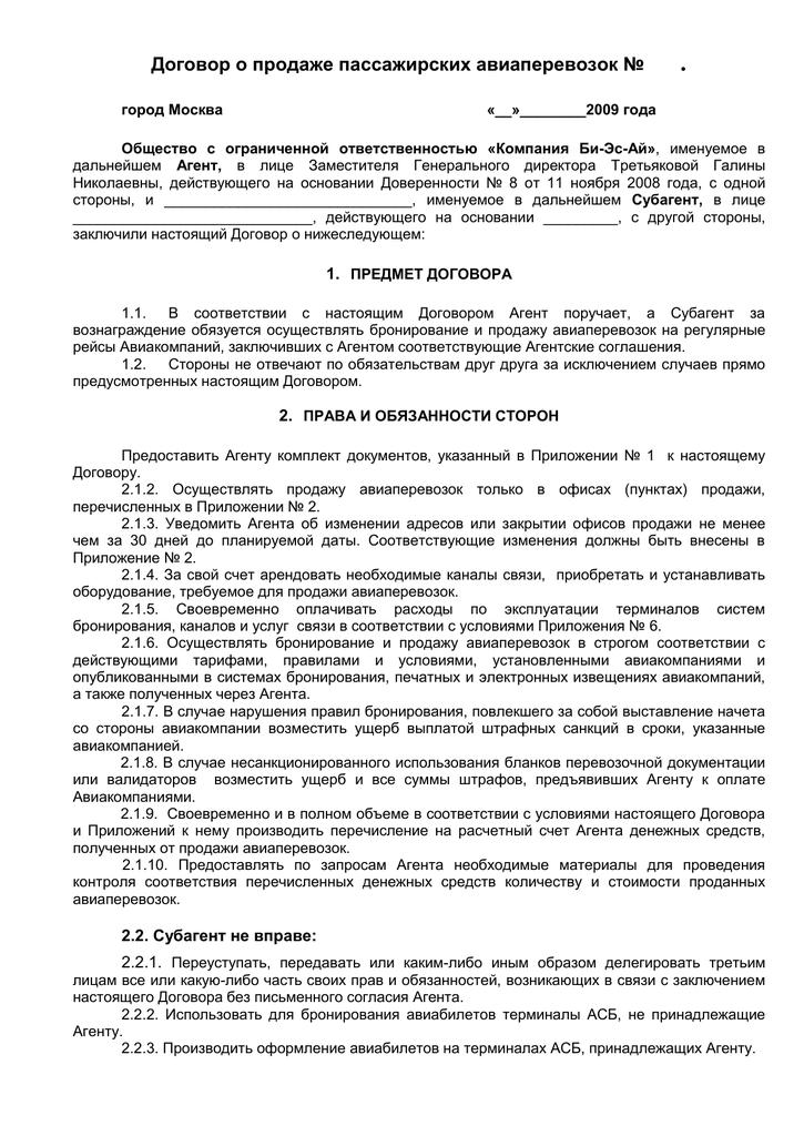 договор на оказание авиабилеты