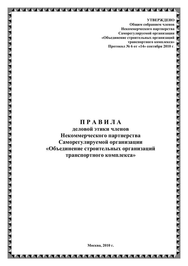 некоммерческие партнерства строительных организаций москвы