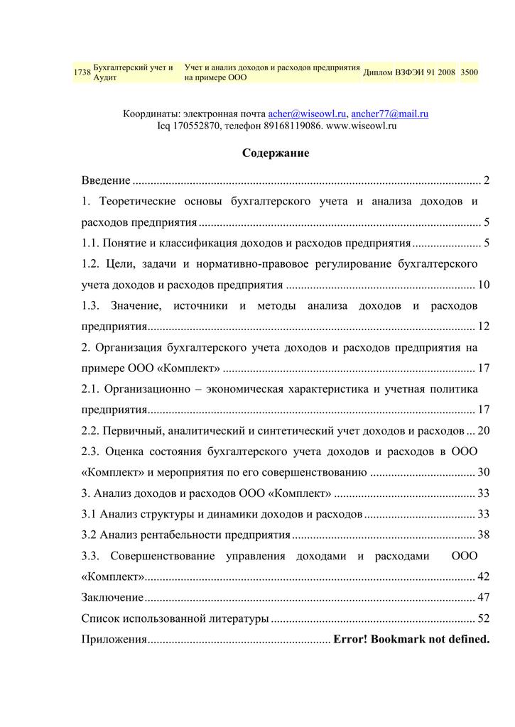 Курсовая работа анализ расходов и доходов предприятия 5725