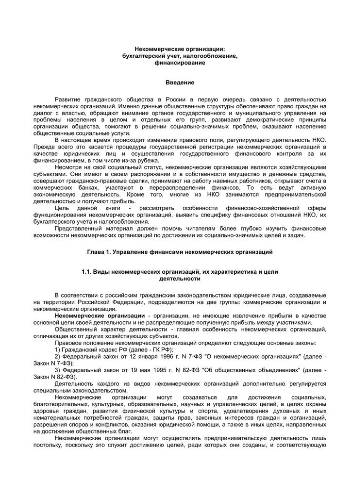бухгалтерский учет в общественной некоммерческой организации