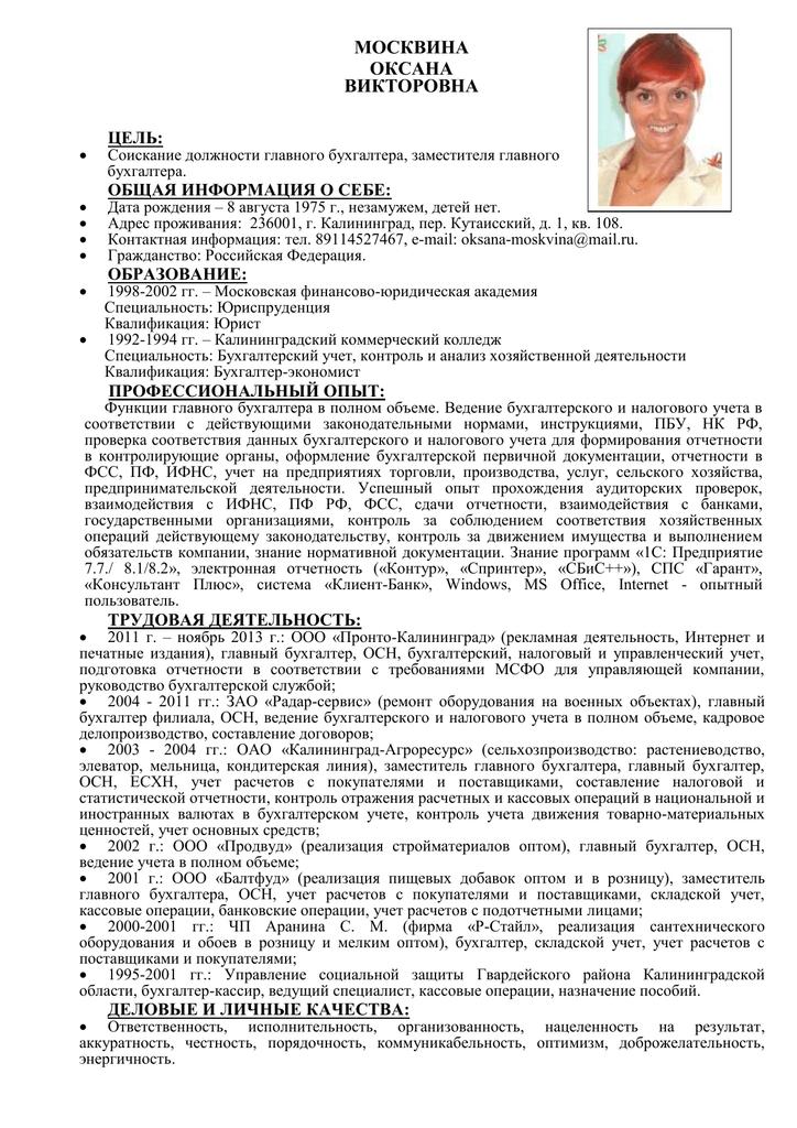 Специальность бухгалтер юрист