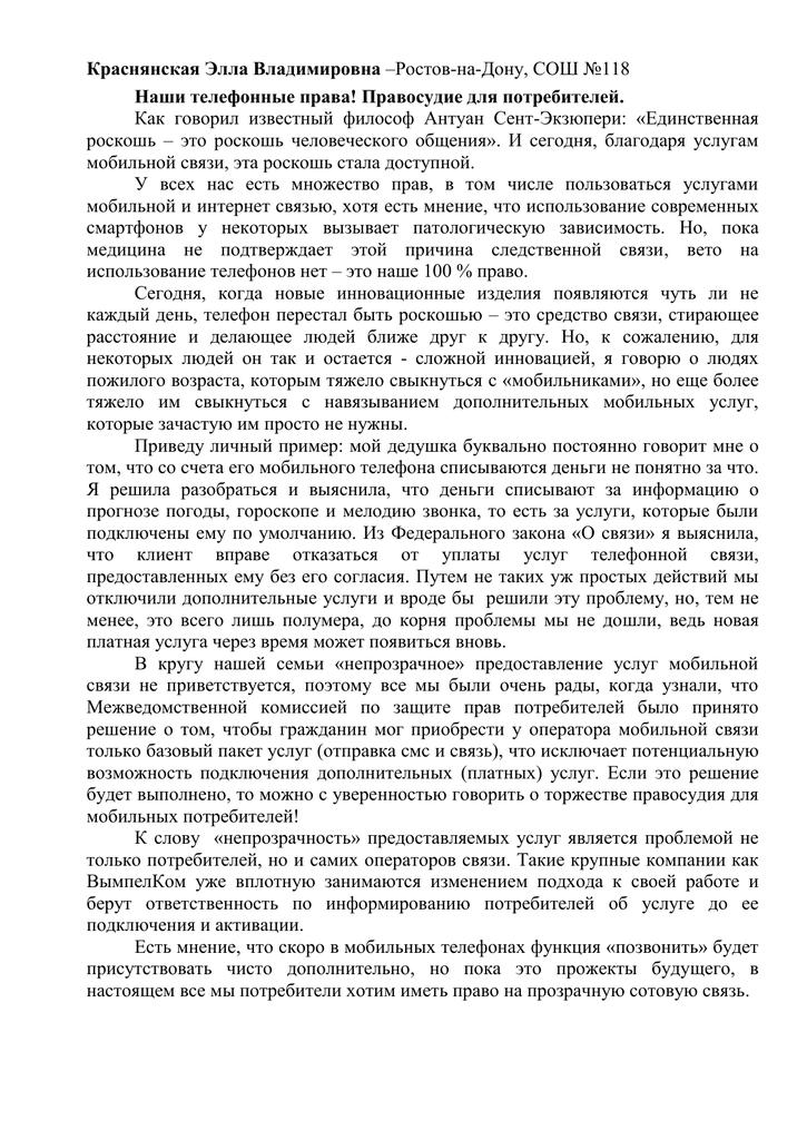 Эссе о защите прав потребителя 9488