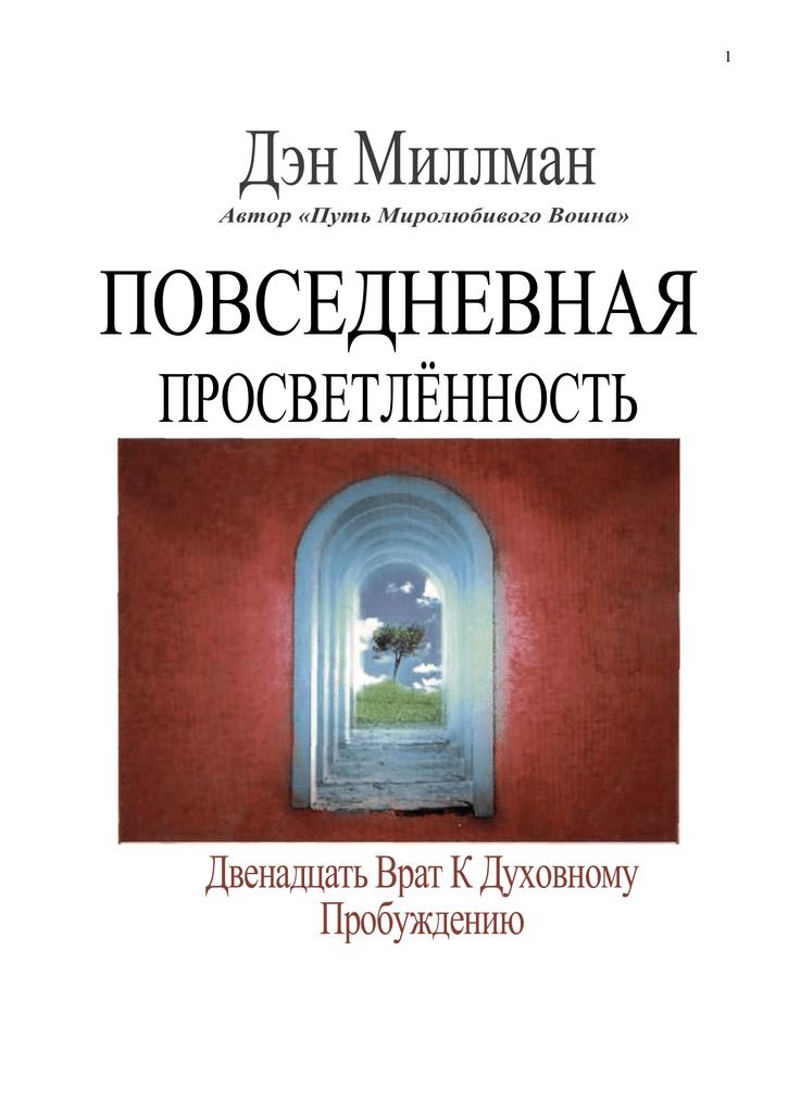 Кери Рассел Засветила Трусики – Восемь Дней В Неделю (1997)