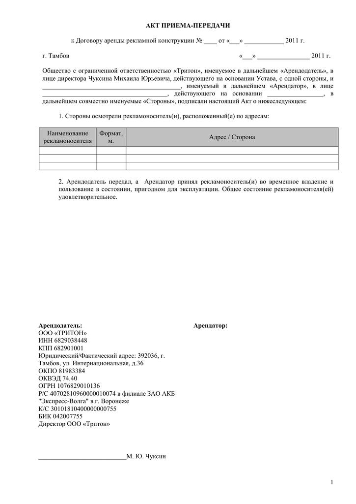 Застройщик может требовать подписания акта приема передачи через суд