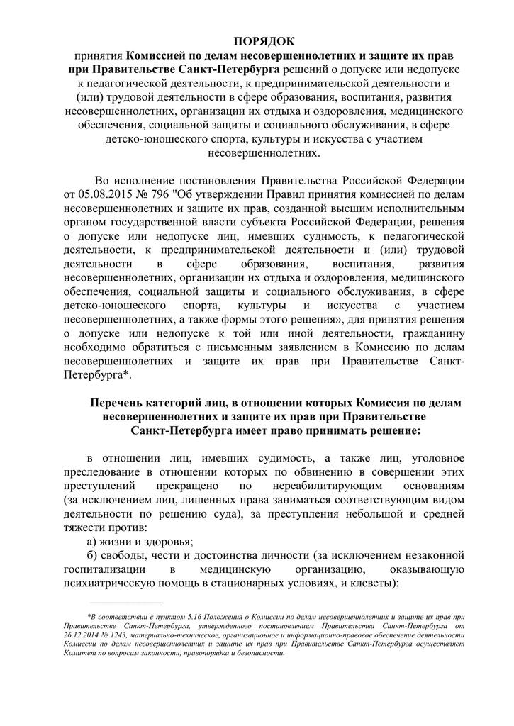 обжалование решения комиссии по делам несовершеннолетних