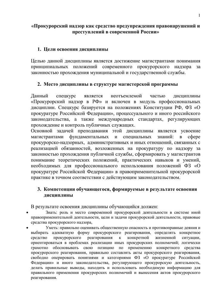 Прокурорский надзор задачи с решениями решения задач на языке программирования по информатике