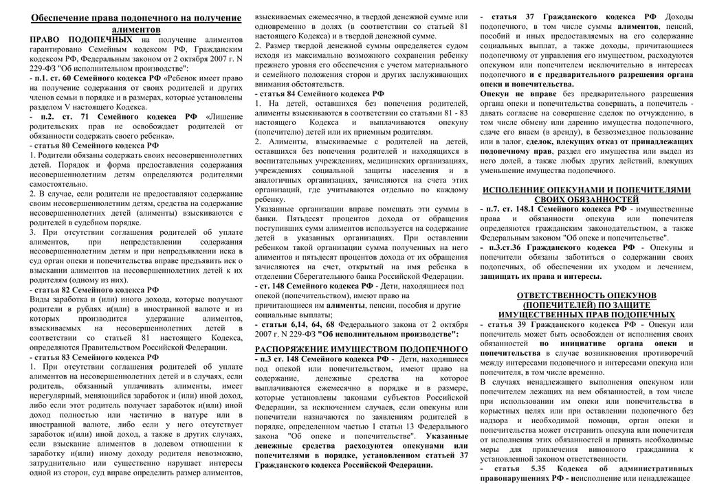 гражданский кодекс алименты на детей