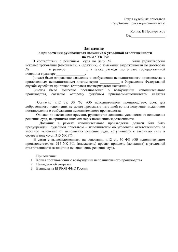 Заявление для привлечения должника к уголовной ответственности