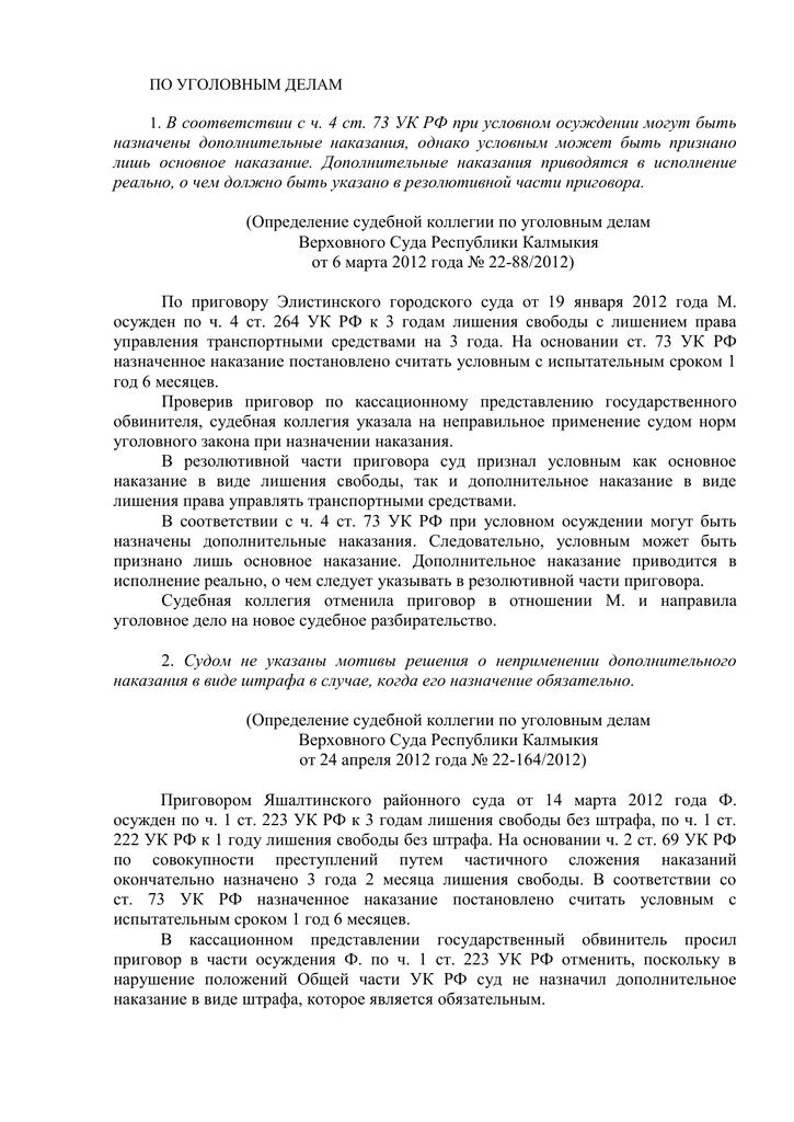 Правила удержание по исполнительному листу