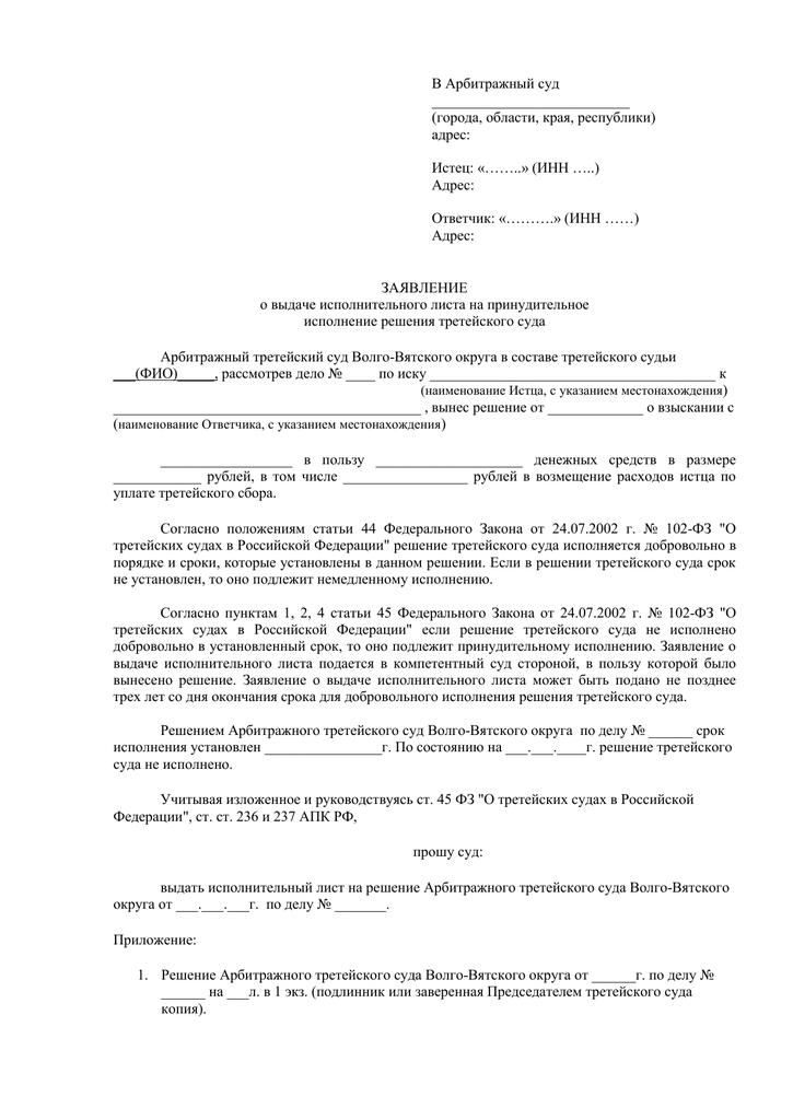 Заявление о выдаче исполнительного листа апк как обжаловать арест счета судебными приставами