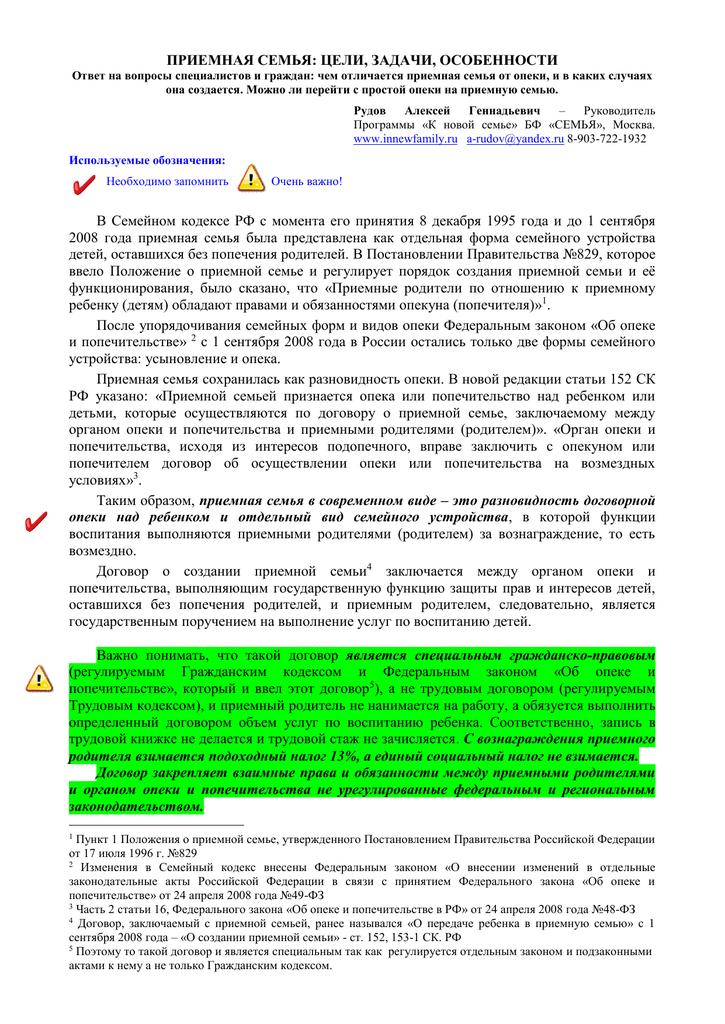Споры по договору аренды земельного участка
