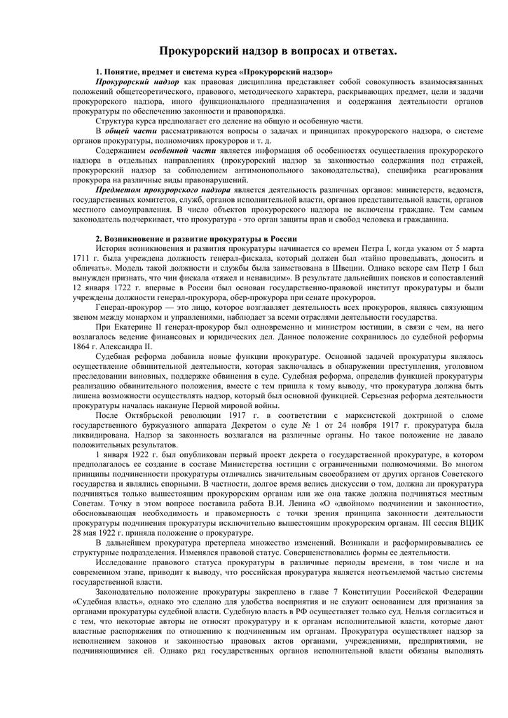 Задачи по прокурорского надзору с решением решение задач на векторы 11 класс