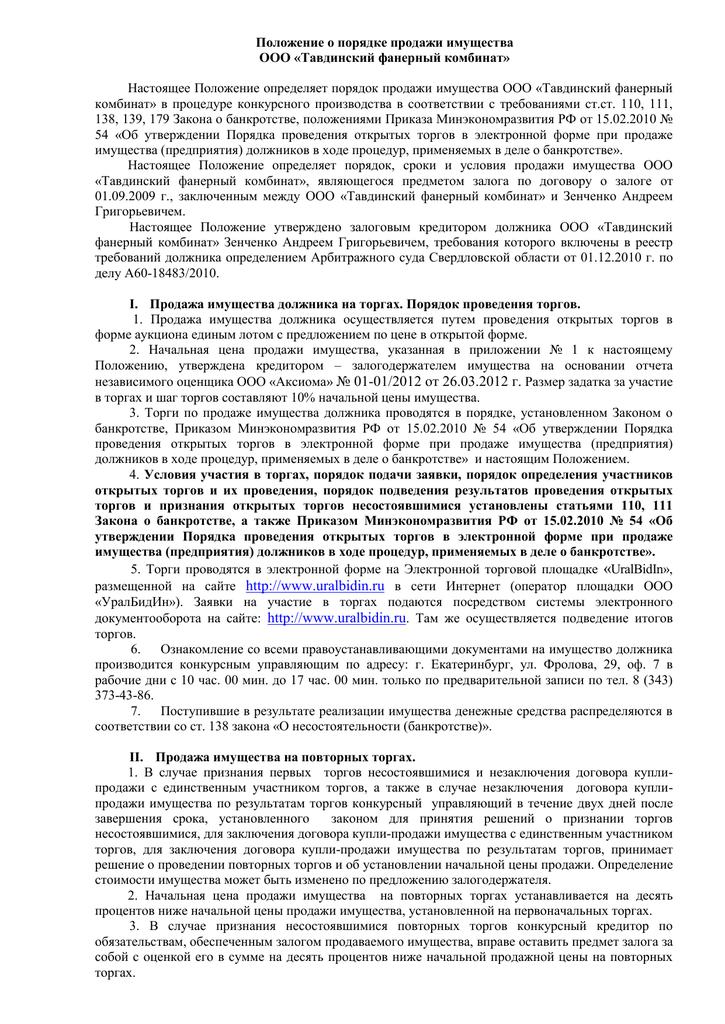 Ответ на претензию образец о неисполнении договора
