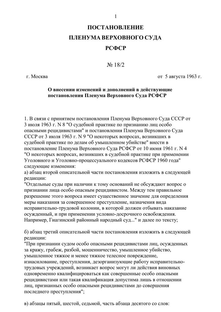 Екатеринбург апеляц жалоба на приговор по уг делу