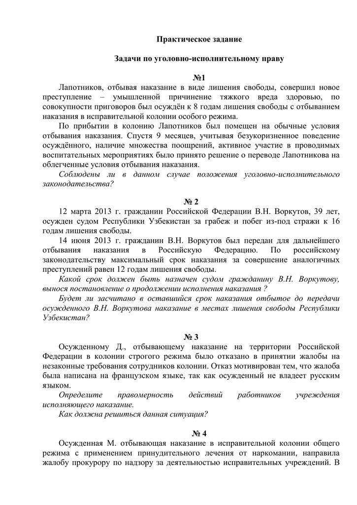 Задачи по уголовному исполнительному праву с решением решение главных геодезических задач на поверхности эллипсоида