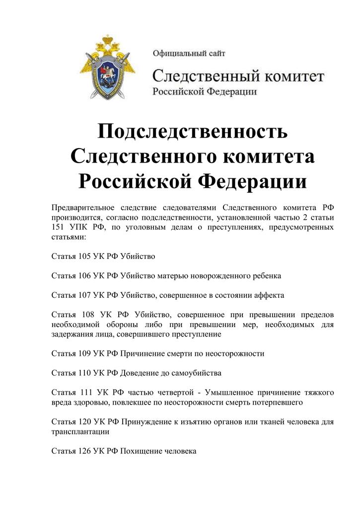 Ук рф статья350