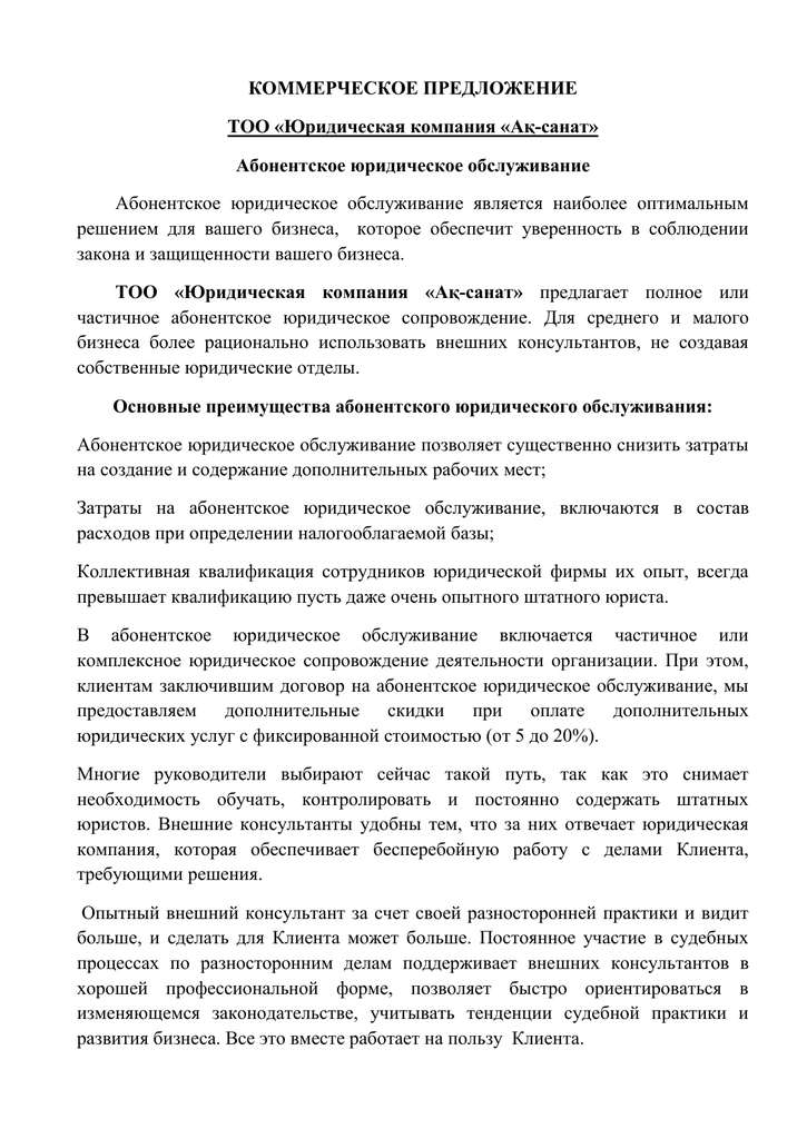 Коммерческое предложение по судебному представительству