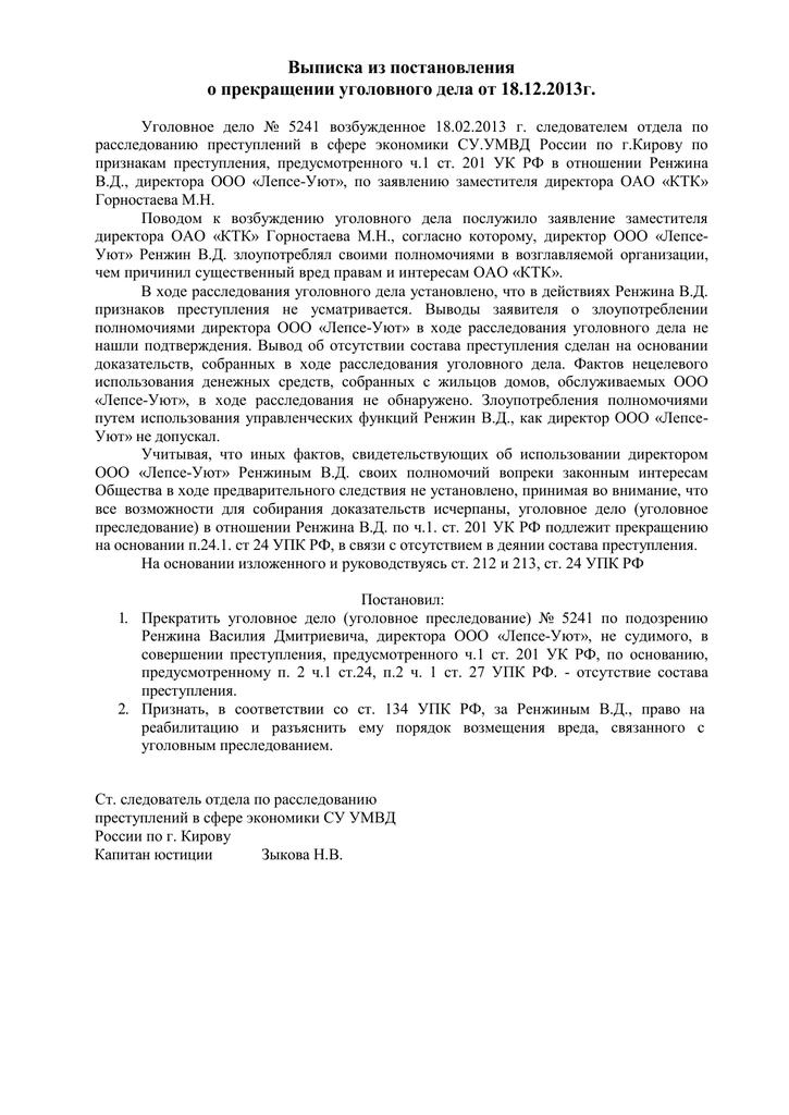 Возбуждение уголовного дела по ст. 201 ук рф