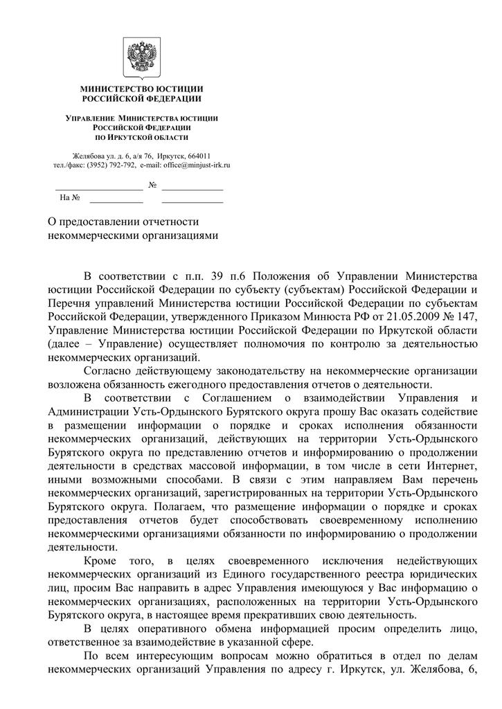 реестр некоммерческих организаций иркутской области