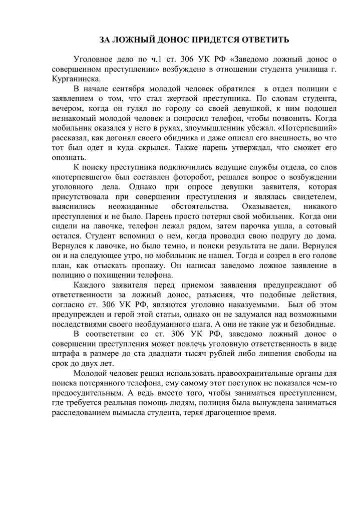 Курсовая работа уголовная ответственность за заведомо ложный донос 9105