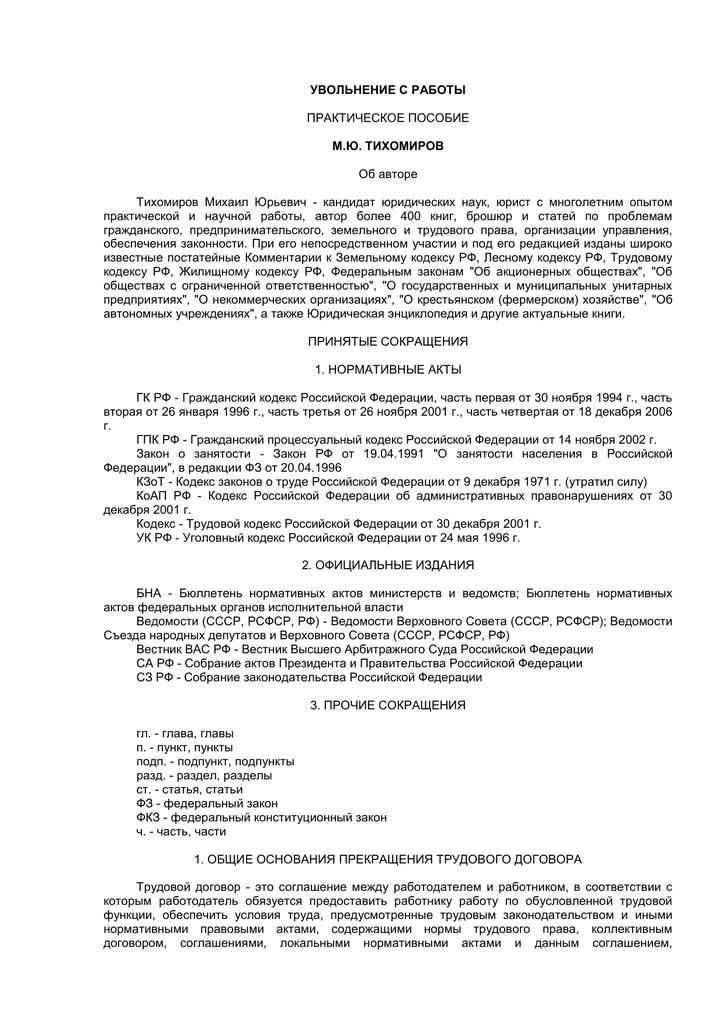 Увольнение военнослужащего по собственному желанию Тихомирова Н.В.