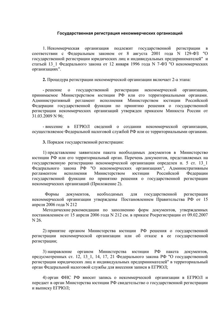 закон о некоммерческих организациях ст 12