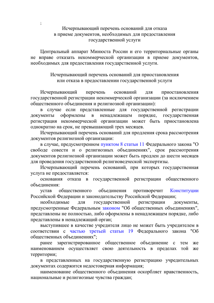 услуг регистрации некоммерческой организации