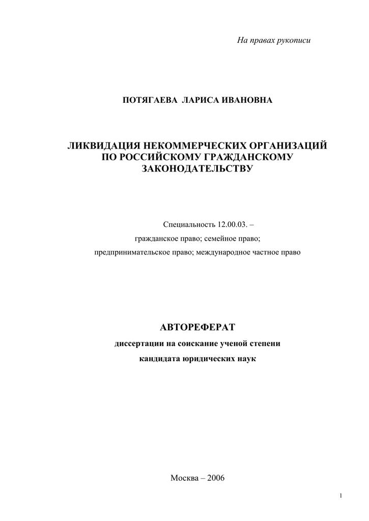 диссертация ликвидация некоммерческой организации