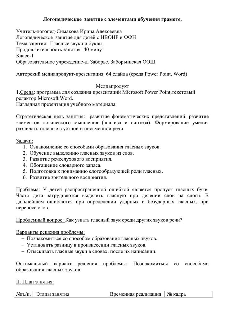 презентация элементы букв 1 класс