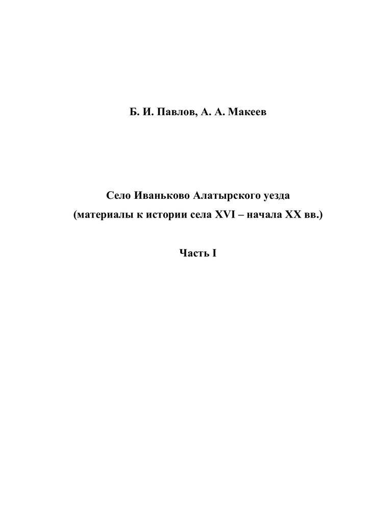 6dac23062f2 Глава 3. Топонимика села - Портал органов власти Чувашской